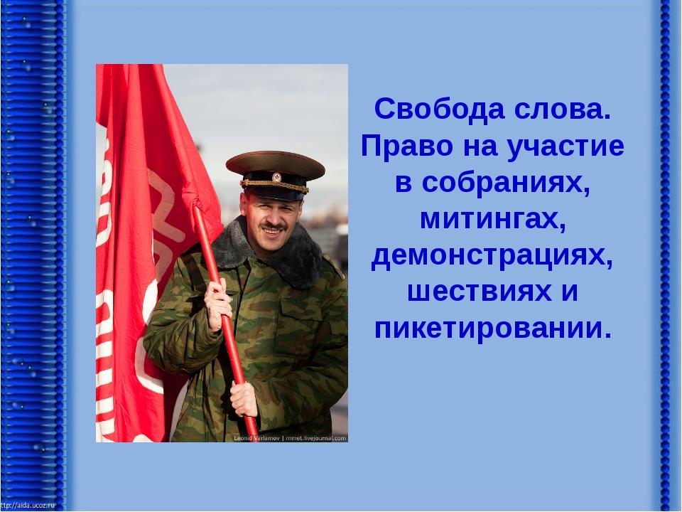 Свобода слова. Право на участие в собраниях, митингах, демонстрациях, шествия...