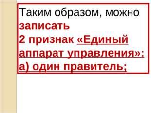 Таким образом, можно записать 2 признак «Единый аппарат управления»: а) один