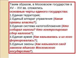 Таким образом, в Московском государстве в XV – XVI вв. сложились основные чер