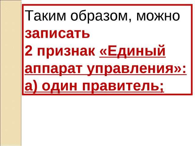 Таким образом, можно записать 2 признак «Единый аппарат управления»: а) один...