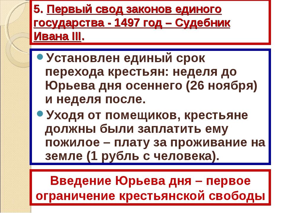 5. Первый свод законов единого государства - 1497 год – Судебник Ивана III. У...