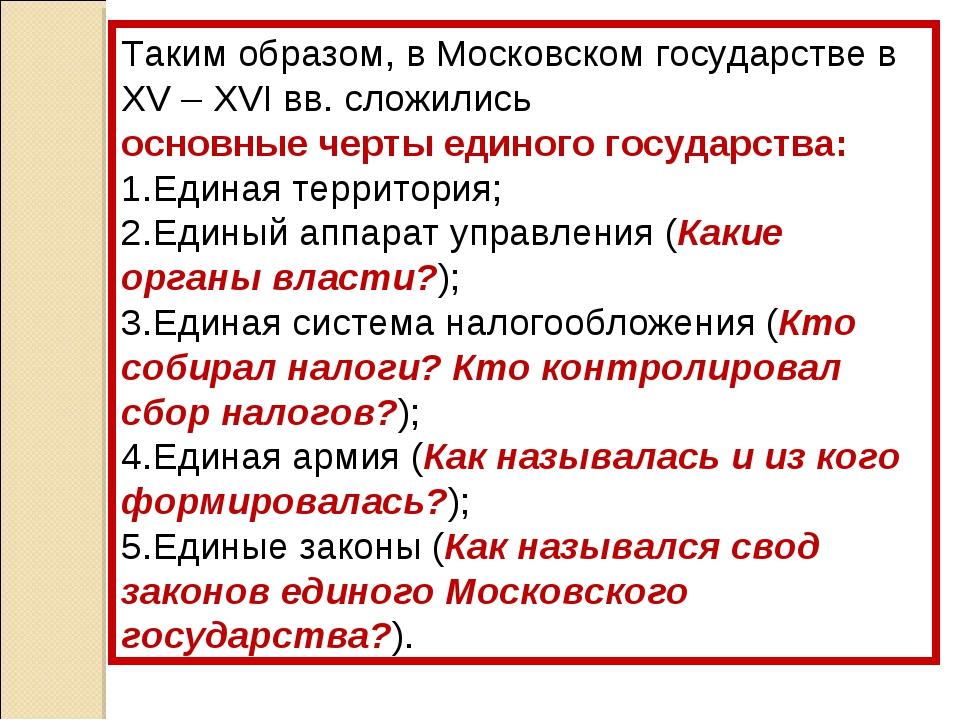 Таким образом, в Московском государстве в XV – XVI вв. сложились основные чер...
