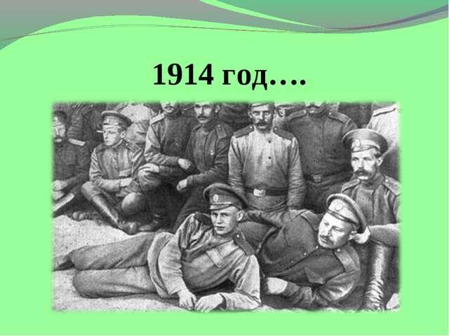 1914 год….