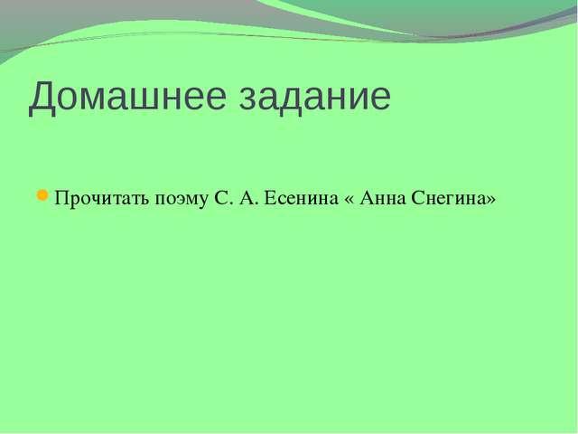 Домашнее задание Прочитать поэму С. А. Есенина « Анна Снегина»