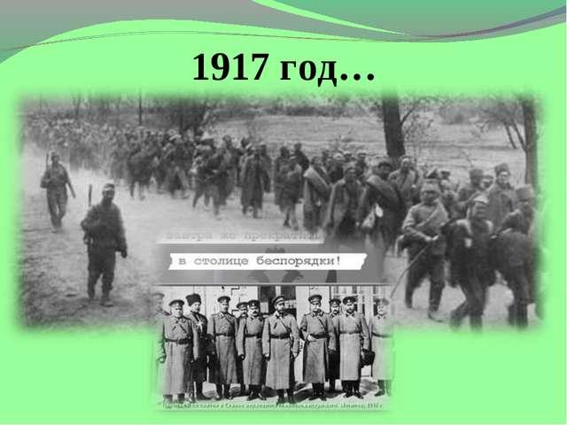 1917 год…