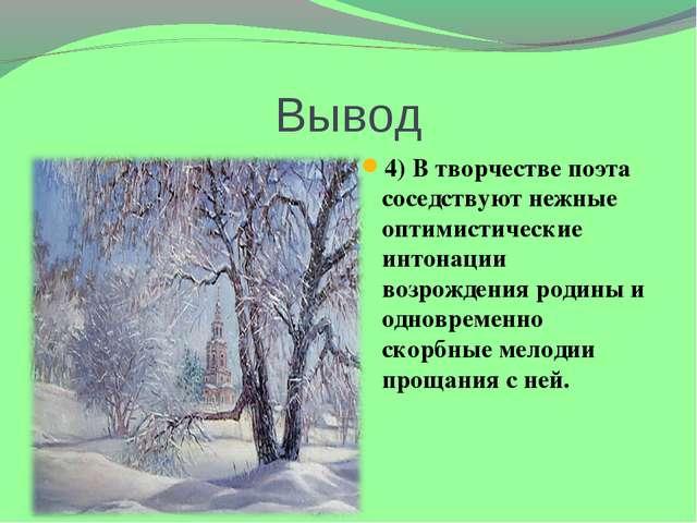 Вывод 4) В творчестве поэта соседствуют нежные оптимистические интонации возр...