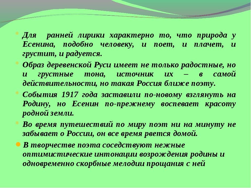 Для ранней лирики характерно то, что природа у Есенина, подобно человеку, и п...