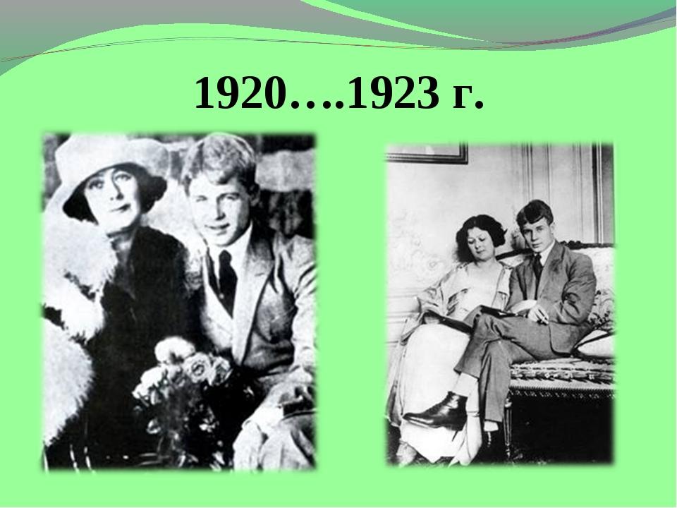 1920….1923 г.