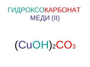 ГИДРОКСОКАРБОНАТ МЕДИ (II) (CuOH)2CO3