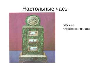 Настольные часы XIX век. Оружейная палата