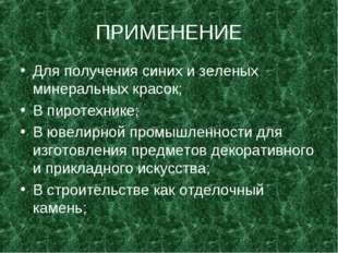ПРИМЕНЕНИЕ Для получения синих и зеленых минеральных красок; В пиротехнике; В