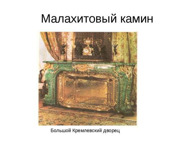 Малахитовый камин Большой Кремлевский дворец