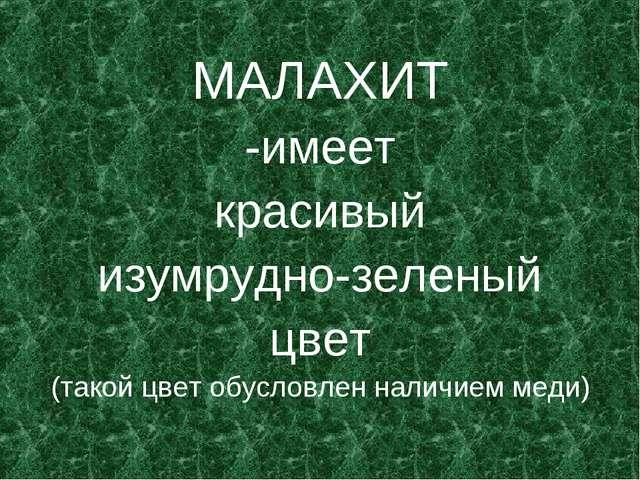 МАЛАХИТ -имеет красивый изумрудно-зеленый цвет (такой цвет обусловлен наличие...