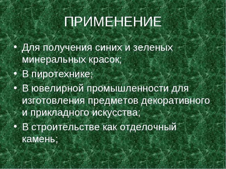 ПРИМЕНЕНИЕ Для получения синих и зеленых минеральных красок; В пиротехнике; В...