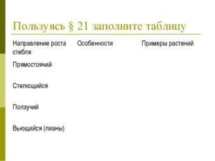Пользуясь § 21 заполните таблицу Направление роста стебляОсобенности Пример