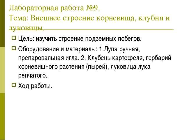 Лабораторная работа №9. Тема: Внешнее строение корневища, клубня и луковицы....