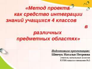 «Метод проекта как средство интеграции знаний учащихся 4 классов в различных