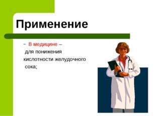 Применение В медицине – для понижения кислотности желудочного сока;