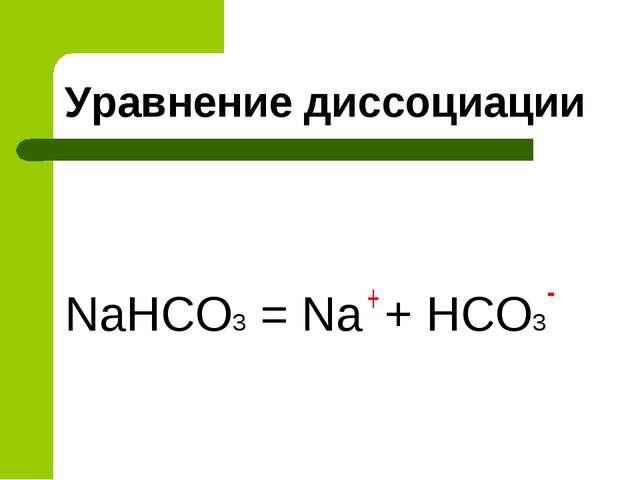 Уравнение диссоциации NaHCO3 = Na + + HCO3-
