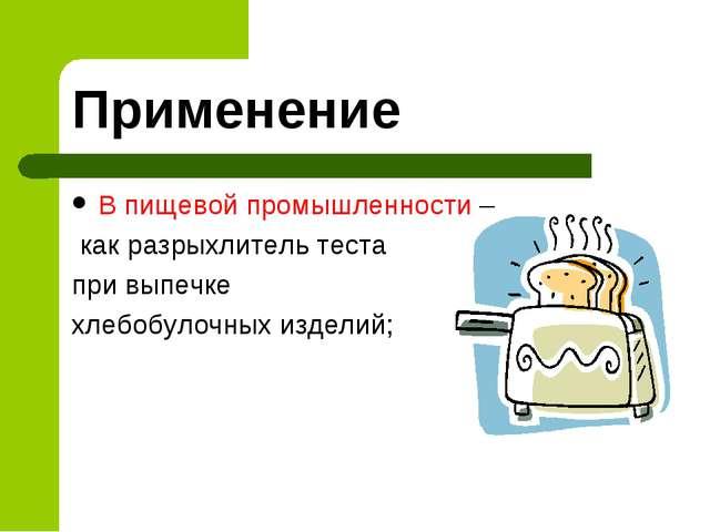 Применение В пищевой промышленности – как разрыхлитель теста при выпечке хлеб...