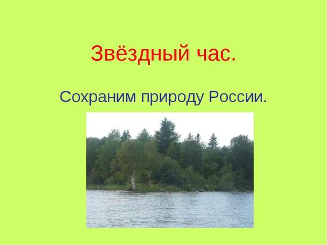 Звёздный час. Сохраним природу России.