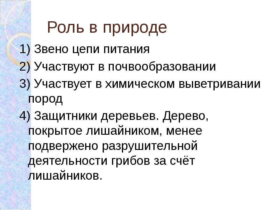 Роль в природе 1) Звено цепи питания 2) Участвуют в почвообразовании 3) Участ...