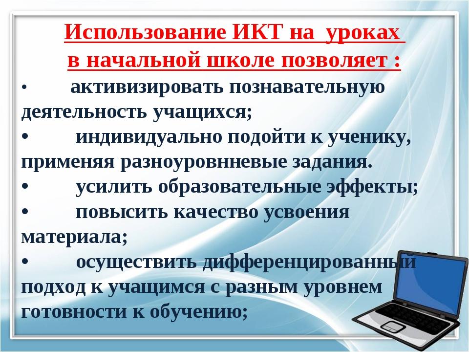 Использование ИКТ на уроках в начальной школе позволяет : • активизир...