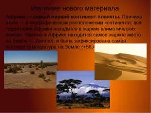 Африка— самый жаркий континент планеты. Причина этого— в географическом рас