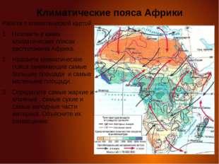 Климатические пояса Африки Работа с климатической картой Назовите в каких кли