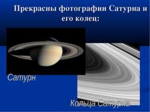 Прекрасны фотографии Сатурна и его колец: