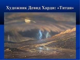 Художник Девид Харди: «Титан»