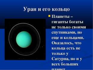 Уран и его кольцо Планеты – гиганты богаты не только своими спутниками, но ещ