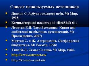 Список используемых источников Данлоп С. Азбука звездного неба. М: Мир, 1998;