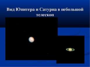 Вид Юпитера и Сатурна в небольшой телескоп