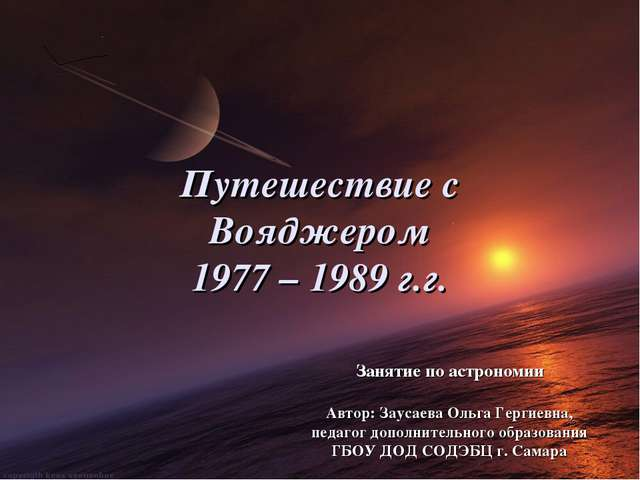 Путешествие с Вояджером 1977 – 1989 г.г. Занятие по астрономии Автор: Заусаев...