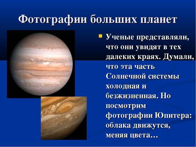 Фотографии больших планет Ученые представляли, что они увидят в тех далеких к...