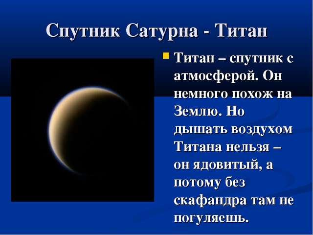 Спутник Сатурна - Титан Титан – спутник с атмосферой. Он немного похож на Зем...