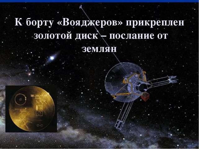 К борту «Вояджеров» прикреплен золотой диск – послание от землян