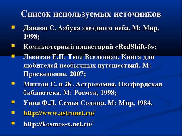 Список используемых источников Данлоп С. Азбука звездного неба. М: Мир, 1998;...