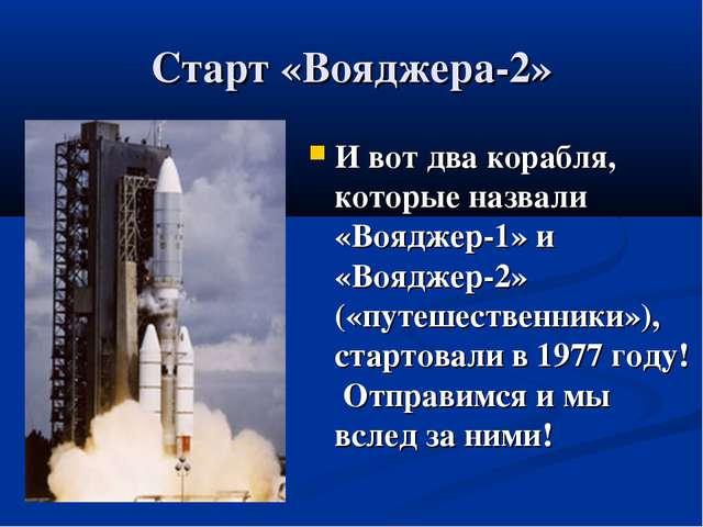 Старт «Вояджера-2» И вот два корабля, которые назвали «Вояджер-1» и «Вояджер-...