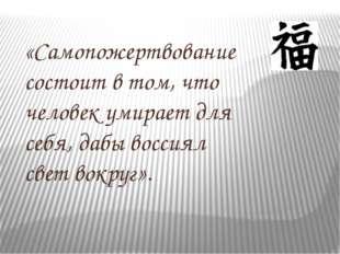 «Самопожертвование состоит в том, что человек умирает для себя, дабы воссиял