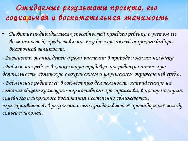 Ожидаемые результаты проекта, его социальная и воспитательная значимость  Р...