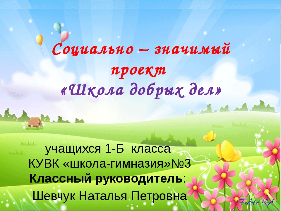 Социально – значимый проект «Школа добрых дел» учащихся 1-Б класса КУВК «школ...