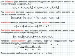 Для сложения двух векторов, заданных координатами, нужно просто сложить их со