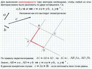 Для выяснения компланарности трех векторов необходимо, чтобы любой из этих ве