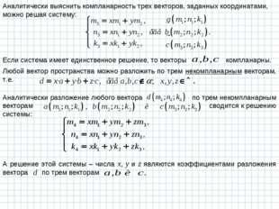 Аналитически выяснить компланарность трех векторов, заданных координатами, мо