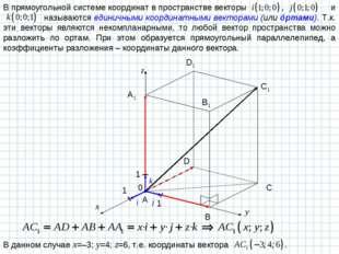 В прямоугольной системе координат в пространстве векторы и  называются едини