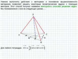 Умение выполнять действия с векторами и понимание вышеизложенного материала п