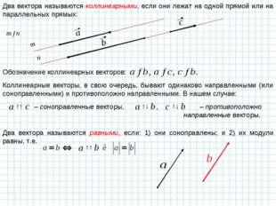 Два вектора называются коллинеарными, если они лежат на одной прямой или на п