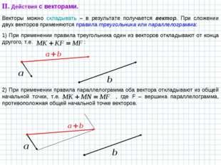 II. Действия с векторами. Векторы можно складывать – в результате получается